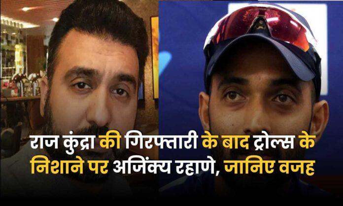 Social Media, Raj Kundra, Trollars, Cricketer Ajinkya Rahane
