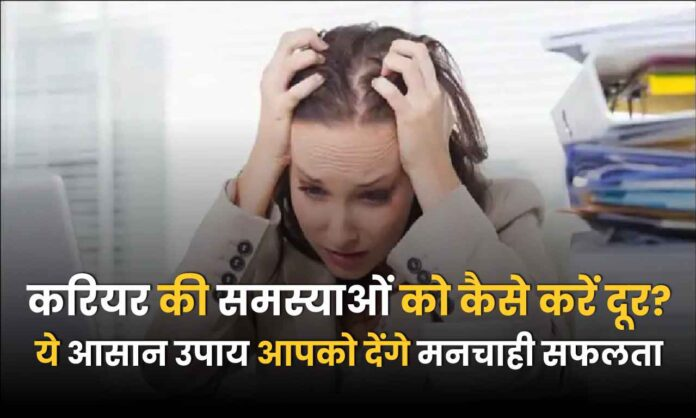 Astrological Remedies for career problems, career Problems, Remedies for Successful Career, Success, Successful Career
