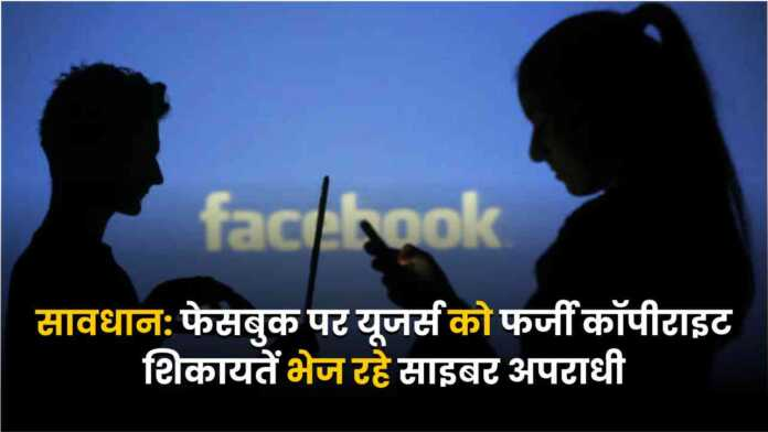 Cyber criminals, cyber crime, facebook users, facebook, fake copyright complaint, copyright, security researcher, साइबर अपराधी, फेसबुक, social media, Technology News in Hindi, Tech Diary News in Hindi, Tech Diary Hindi News