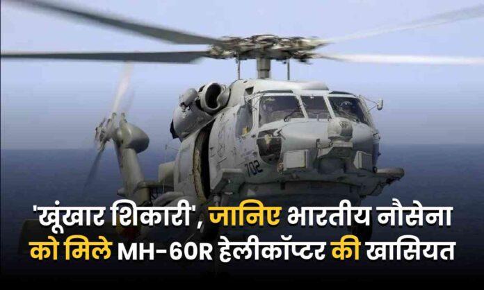 Indian Navy MH-60R Helicopter, taranjit sandhu twitter, sikorsky mh-60r helicopter features, sikorsky mh-60r helicopter, Rajnath Singh news, Modi govt, mh-60r multi-role helicopters, indian navy is procuring helicopters, Indian Navy, india-us defence relation, India-US defence deal, defence minister, taranjit sandhu news,