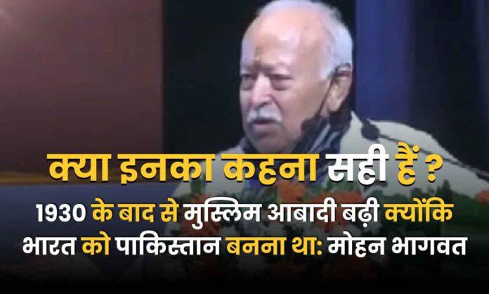 Mohan Bhagwat, RSS, RSS Chief, Muslim population, CAA, NRC, Muslim population in India, Pakistan