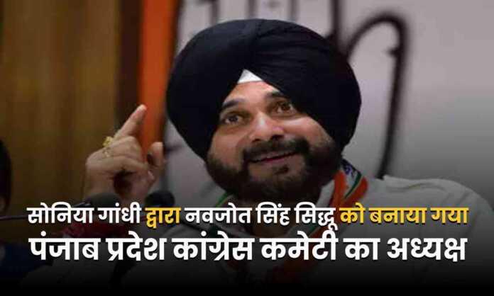 Navjot Singh Sidhu appointed as Punjab Congress President by Sonia