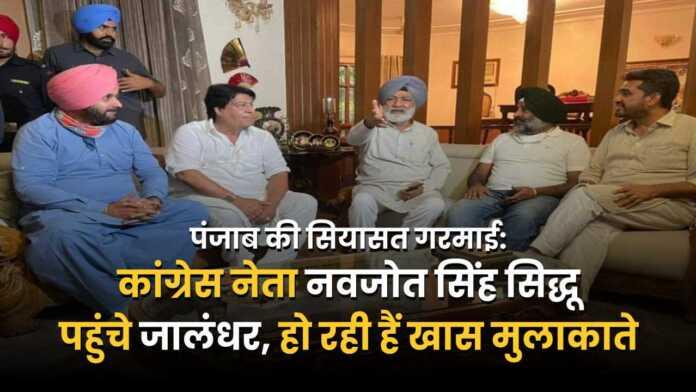 Punjab Politics Congress Leader Navjot Singh Sidhu and Avtar Henry