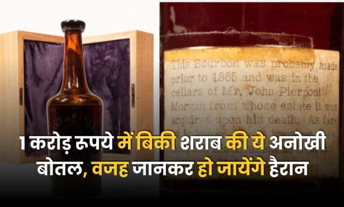 world oldest whiskey, Bourbon, Old Ingledew, Viral News, Trending news, Weird News, ODD News, Bizzare News, social media, Hindi News, latest news in hindi