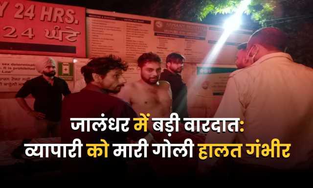 jalandhar crime news