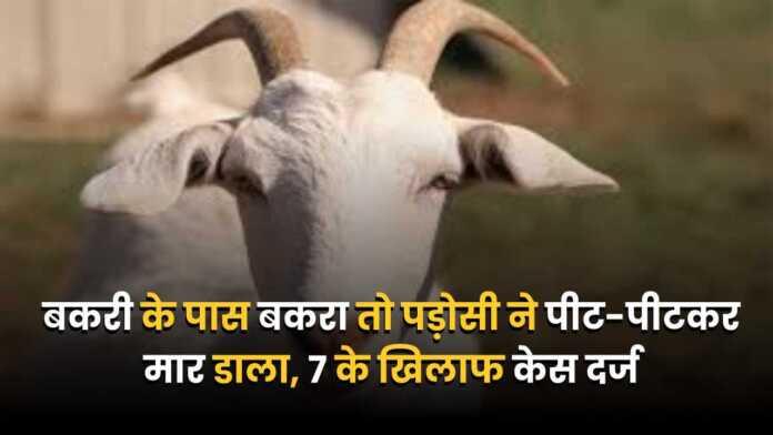 killing goat, Bihar Goat Murder, postmortem, Bihar, Fir, Case, Kaimur News, Kaimur Ki khabar, Bihar Jharkhand Crime, बकरी, हत्या, बिहार की खबर, कैमूर